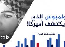 خشخاش بن سعيد.. البحار المسلم الذي أكتشف أمريكا!