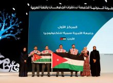 فريق أردني يسحب اللقب من جامعة قطر في البطولة الدولية للمناظرات