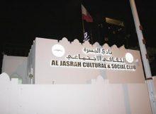 ندوة ثقافية بنادي الجسرة الثقافي عن «مستقبل صناعة الكتاب في قطر»