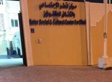 ورشة تثقيفية بمركز قطر الاجتماعي والثقافي للمكفوفين