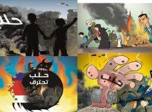 """دراسة أكاديمية تسلط الضوء على الرسوم الكاريكاتورية لـ""""العرب"""" وتأثيرها في القضايا الراهنة"""