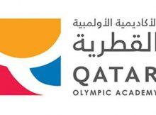 الأكاديمية الأولمبية القطرية تنظم النسخة الثالثة من برنامج الماجستير في القانون الرياضي