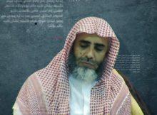 الشيخ عوض القرني مهدد بالإعدام